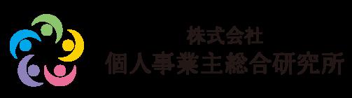 株式会社個人事業主総合総合研究所